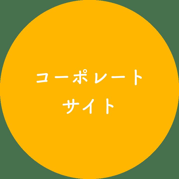 会社の顔となるサイト(ホームページ)